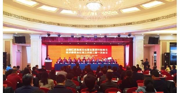 全国茶界专家学者缘续福安 把脉中国红茶产业健康发展