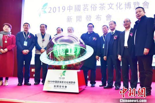 """""""2019中国茗俗茶文化博览会""""定档4月"""