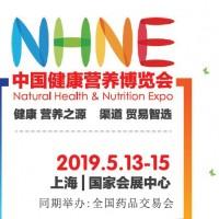 2019年NHNE健康营养博览会/健康茶展会(上海)