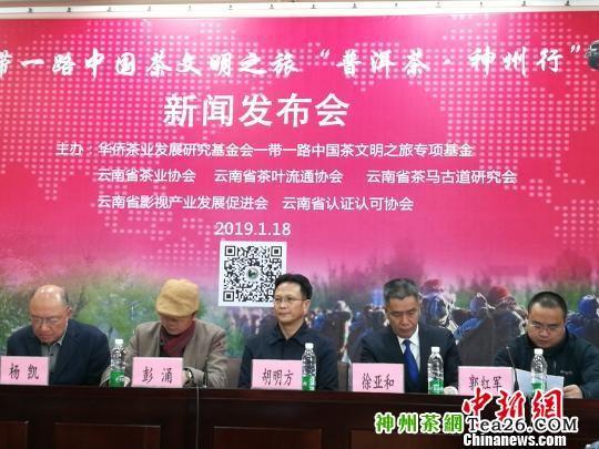 """""""一带一路""""中国茶文明之旅系列活动将于5月启动"""
