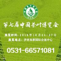 第七届中国茶叶博览会