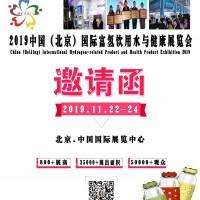 2019北京国际氢产品与健康展览会