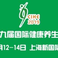 2019上海国际健康食品展览会