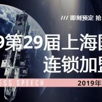 2019第29届上海国际餐饮连锁加盟展览会|12月2日