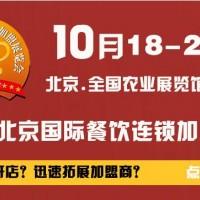 2019第38届北京国际连锁加盟展览会|10月18日