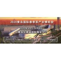 2020山东青岛春季茶博会