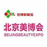 2020北京美博会/2020年北京美博会