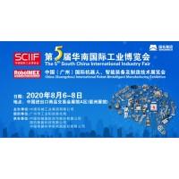 2020广州工博会机床展