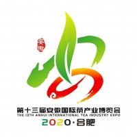 2020第十三届安徽国际茶产业博览会8月28-31(4天)