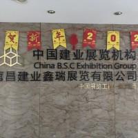 2020年第四届中国(南昌)国际茶业博览会