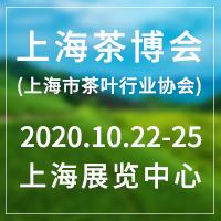 诚邀参加2020第十七届上海国际茶博会秋季展