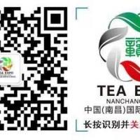 2020第四届中国(南昌)国际茶业博览会暨紫砂、陶瓷、茶具展