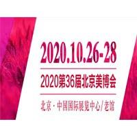2020北京国际美博会延期至10月26-28日