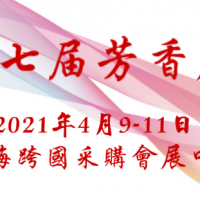 2021第七届中国国际芳香产业展览会