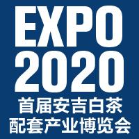 2020年首届安吉白茶配套产业博览会