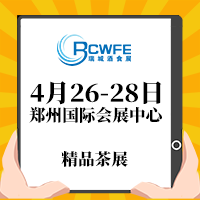 第27届中国(郑州)国际糖酒食品交易会/精品茶展会