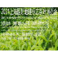2021年上海茶博会/上海国际茶叶展