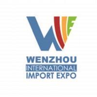 2021第四届浙江(温州)进口消费品博览会